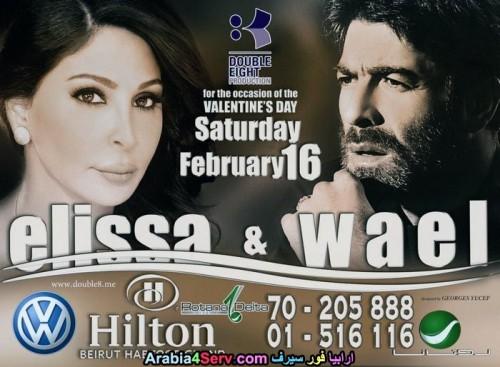 Elissa-Wael-Kafory-17.jpg