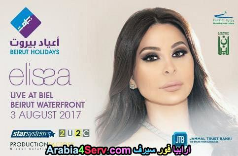elissa-new-pictures-11.jpg