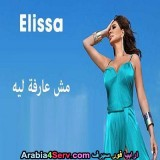 elissa-photos-71